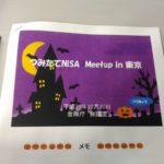 「つみたてNISA meetup in 東京」に参加しました