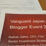 第2回・バンガード・インベストメンツ・ジャパンのブロガーミーティングに参加