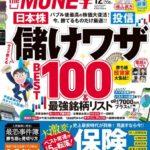 『MONOQLO the MONEY 2018年12月号』に掲載されました