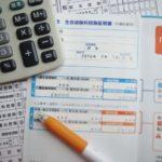 保険契約を再確認(前編)