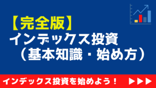 【完全版】インデックス投資(基本知識・始め方)