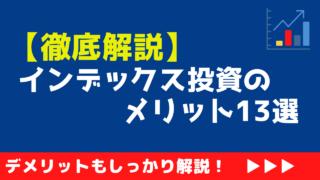 【徹底解説】インデックス投資のメリット13選