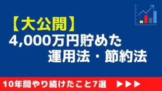 【大公開】4,000万円貯めた運用法・節約法(10年間やり続けたこと7選)